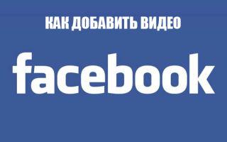Как загрузить видео в Фейсбук