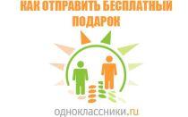 Как отправить подарок в Одноклассниках бесплатно