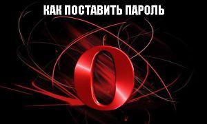 Устанавливаем пароль на браузер Опера