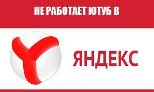 Почему не работает Ютуб в Яндекс браузере