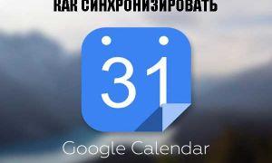 Синхронизация календаря Google