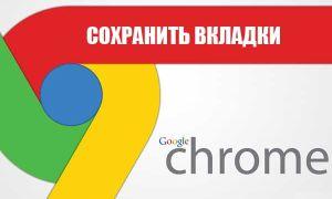 Как сохранить вкладки в Гугл Хром