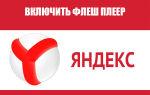 Как запустить Adobe Flash Player в Яндекс браузере