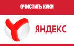 Как очистить файлы cookies в браузере Яндекс