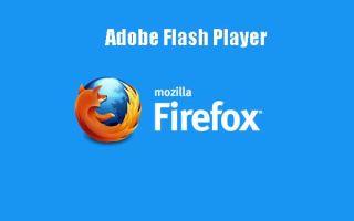 Flash Player в браузере Mozilla Firefox: скачать и установить, обновить, включить