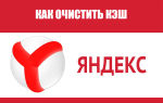 Где находится и как почистить кэш память в браузере Яндекс