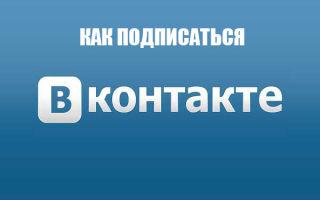 Как подписаться на страницу человека или сообщества Вконтакте