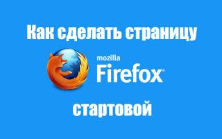 Как сделать эту страницу стартовой для firefox7
