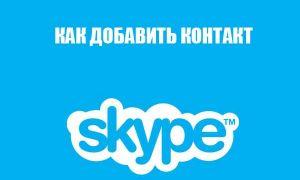 Как добавить  контакт в Skype