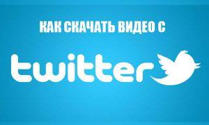 Как скачать видео с Твиттера на компьютер или телефон
