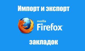 Закладки в Mozilla Firefox: как импортировать, экспортировать