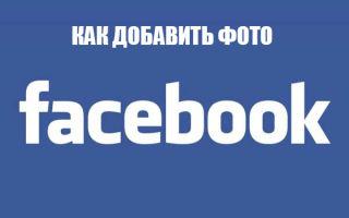 Как загрузить фотографию в Фейсбук