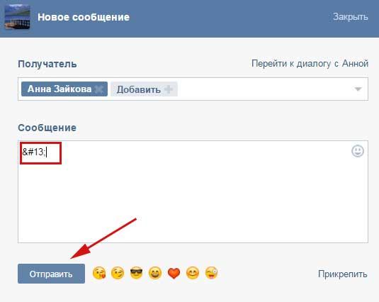 Как вконтакте сделать пустое сообщение вконтакте