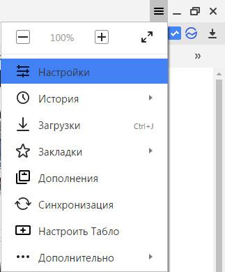 Заходим в Настройки браузера
