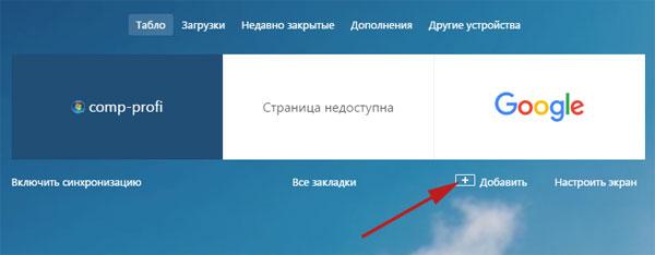 Добавляем визуальную закладку на табло