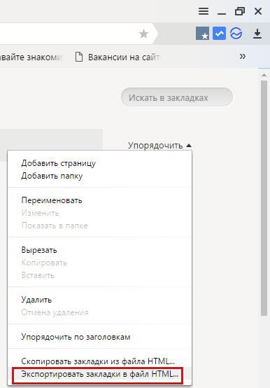 Экспортируем закладки в html файл