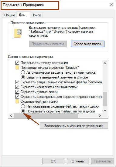 Отображаем скрытые папки в Windows 10