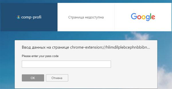 При запуске браузер требует пароль