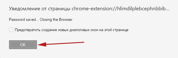 Пароль будет сохранен и браузер закроется