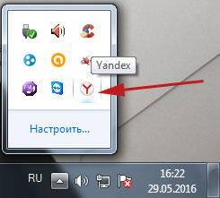 Находим иконку браузера в трее