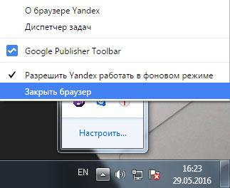 Отключаем работу браузера в фоновом режиме