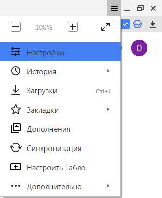 Открываем Настройки браузера