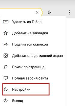 Настройки в браузере на Андроид