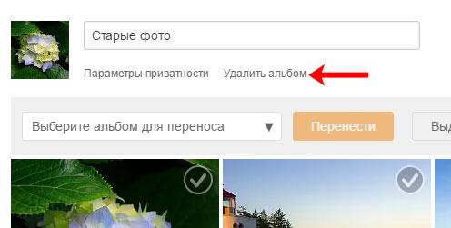 Удалить альбом в Одноклассниках