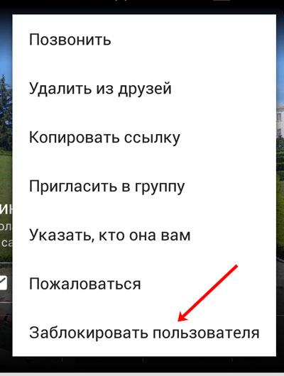 Заблокировать пользователя