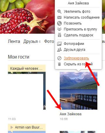 Заблокировать пользователя в Одноклассниках