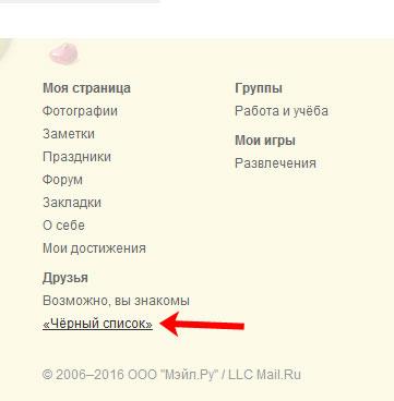 Где находится черный список в Одноклассниках