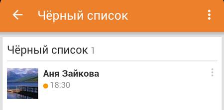 Пользователи в черном списке в Одноклассниках