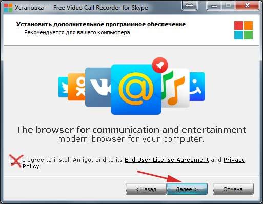 Скачать программа записи разговора с скайпе