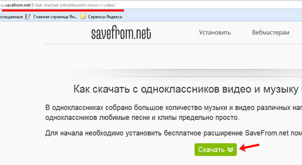 Официальный сайт SaveFrom.net