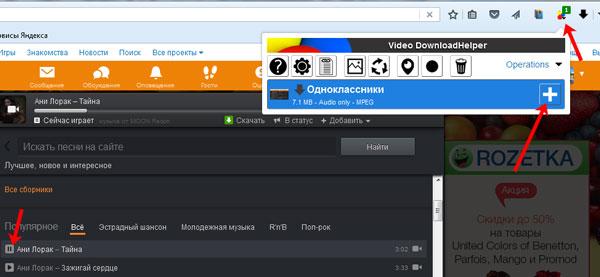 Скачать музыку с помощью Video DownloadHelper