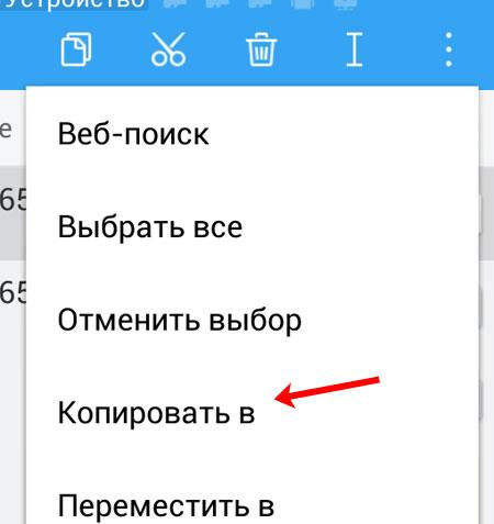 Кнопка Копировать в