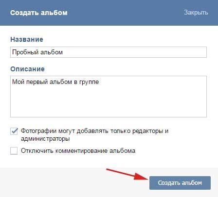 Как создать альбомы вк - Ukkn.ru