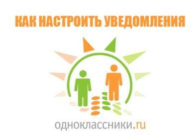 Уведомления и звук сообщения в Одноклассниках: как включить и отключить