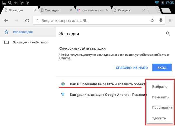 Как сделать панель закладок в google chrome на android