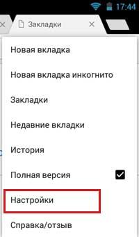 Мобильное приложение - Настройки