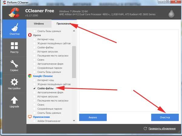 Программа CCleaner
