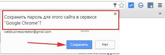 Окно Сохранить пароль