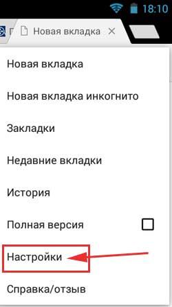 Мобильный браузер - Настройки