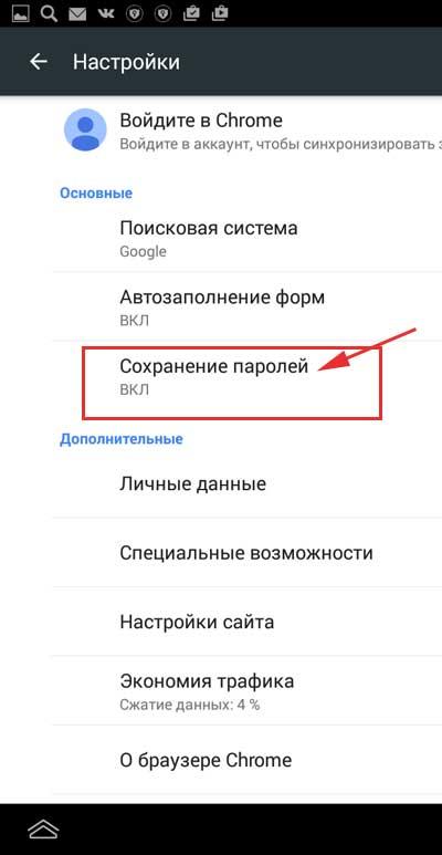 Сохранение паролей