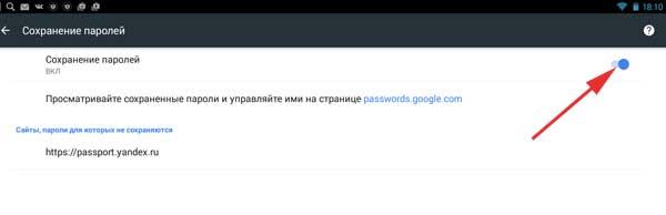 Включаем сохранение паролей