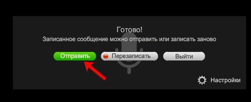 Отправить голосовое сообщение в Одноклассниках