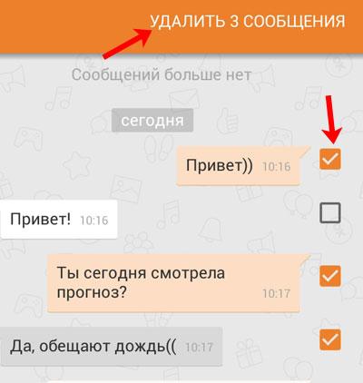 Удалить сообщения в Одноклассниках с телефона