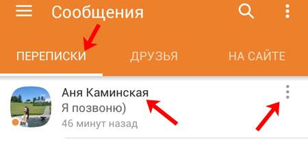 Удалить всю переписку в Одноклассниках с мобильного