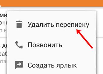 Удалить переписку с телефона