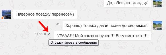 Отредактировать сообщение в Одноклассниках